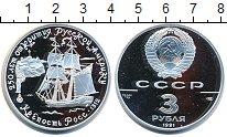 Изображение Монеты СССР 3 рубля 1991 Серебро Proof-