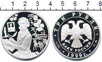 Изображение Монеты  3 рубля 1999 Серебро Proof