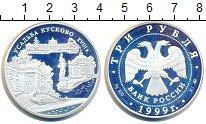 Изображение Монеты Россия 3 рубля 1999 Серебро Proof Усадьба  Кусково.