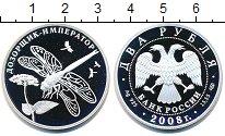 Изображение Монеты Россия 2 рубля 2008 Серебро Proof- Дозорщик-Император