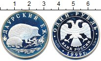 Изображение Монеты Россия 1 рубль 1999 Серебро Proof Даурский  ёж.
