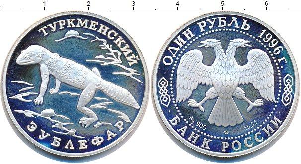 Картинка Монеты Россия 1 рубль Серебро 1996