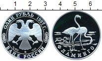 Изображение Монеты Россия 1 рубль 1997 Серебро Proof- Фламинго