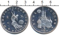 Изображение Мелочь Россия 3 рубля 1992 Медно-никель Proof-