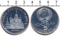 Изображение Монеты СССР 5 рублей 1989 Медно-никель Proof- В запайке. Собор Пок