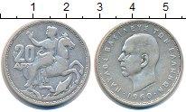 Изображение Монеты Греция 20 драхм 1960 Серебро VF