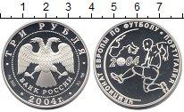 Изображение Монеты Россия 3 рубля 2004 Серебро Proof- Чемпионат Европы по