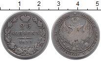 Изображение Монеты 1825 – 1855 Николай I 25 копеек 1833 Серебро VF