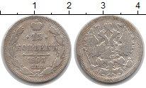 Изображение Монеты 1894 – 1917 Николай II 15 копеек 1903 Серебро VF