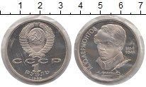 Изображение Монеты СССР 1 рубль 1989 Медно-никель Proof