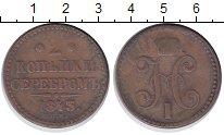 Изображение Монеты 1825 – 1855 Николай I 2 копейки 1843 Медь VF