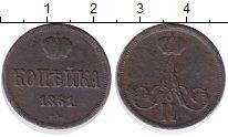 Изображение Монеты Россия 1855 – 1881 Александр II 1 копейка 1861 Медь VF