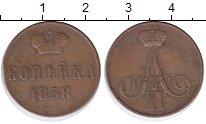 Изображение Монеты 1855 – 1881 Александр II 1 копейка 1858 Медь XF-