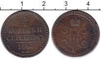 Изображение Монеты 1825 – 1855 Николай I 1/2 копейки 1843 Медь XF-