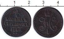 Изображение Монеты 1825 – 1855 Николай I 1/2 копейки 1846 Медь VF