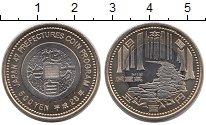Изображение Монеты Япония 500 йен 2014 Биметалл UNC-