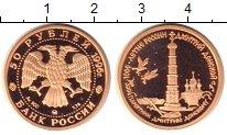 Изображение Монеты Россия 50 рублей 1996 Золото Proof