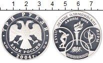 Изображение Монеты Россия 3 рубля 2004 Серебро Proof- Олимпиада Афины 2004