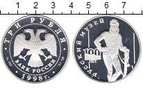 Изображение Монеты Россия 3 рубля 1998 Серебро Proof- Русский музей