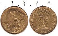 Изображение Дешевые монеты Чехословакия 1 крона 1990 Бронза XF