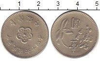 Изображение Дешевые монеты Вьетнам 10 су 1955 Медно-никель XF-