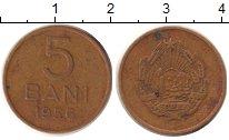 Изображение Дешевые монеты Румыния 5 бани 1956 Латунь VF+