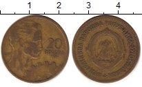 Изображение Барахолка Югославия 20 динар 1955 Латунь XF-