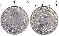 Изображение Дешевые монеты Югославия 1 динар 1998 Медно-никель VF+