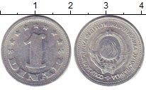 Изображение Дешевые монеты Югославия 1 динар 1963 Медно-никель XF