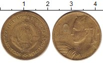 Изображение Дешевые монеты Югославия 10 динар 1949 Медь XF-
