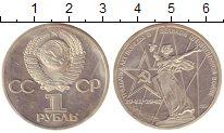 Изображение Монеты СССР 1 рубль 1975 Медно-никель Proof-