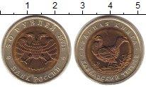 Изображение Монеты Россия 50 рублей 1993 Биметалл XF Кавказский  тетерев.
