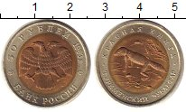 Изображение Монеты Россия 50 рублей 1993 Биметалл XF Туркменский  зублефа