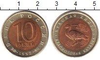 Изображение Монеты Россия 10 рублей 1992 Биметалл XF Краснозобая  казарка