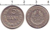 Изображение Монеты Румыния 15 бани 1966 Медно-никель XF