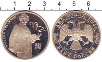 Изображение Монеты Россия 2 рубля 1994 Серебро