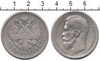 Изображение Монеты 1894 – 1917 Николай II 1 рубль 1897 Серебро XF