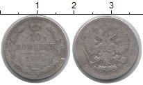 Изображение Монеты 1855 – 1881 Александр II 10 копеек 1901 Серебро VF