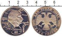 Монета Россия 2 рубля Серебро 1994 Proof- фото