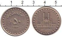 Изображение Мелочь Иран 50 риалов 1995 Медно-никель VF+ Мечеть Хазрат Масума