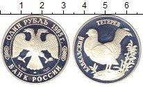 Изображение Монеты Россия 1 рубль 1995 Серебро Proof- Кавказский  тетерев.