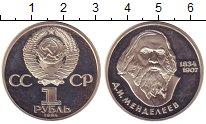 Изображение Монеты СССР 1 рубль 1984 Медно-никель Proof Д.И. Менделеев.