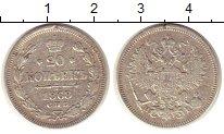 Изображение Монеты 1855 – 1881 Александр II 20 копеек 1868 Серебро VF