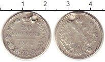 Изображение Монеты Россия 1855 – 1881 Александр II 20 копеек 1856 Серебро VF