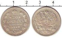 Изображение Монеты 1894 – 1917 Николай II 20 копеек 1910 Серебро XF