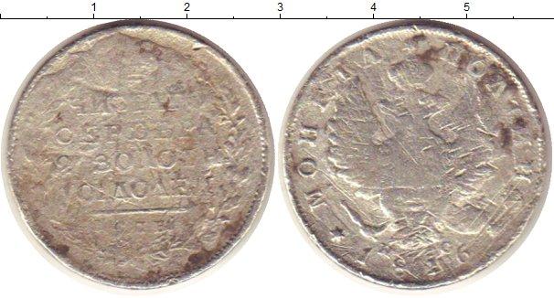 Картинка Монеты 1801 – 1825 Александр I 1 полтина Серебро 1816