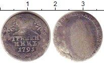 Изображение Монеты 1762 – 1796 Екатерина II 1 гривенник 1791 Серебро F