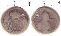 Изображение Монеты 1741 – 1761 Елизавета Петровна 1 гривенник 1752 Серебро F