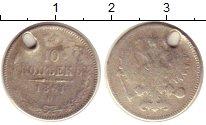 Изображение Монеты Россия 1855 – 1881 Александр II 10 копеек 1861 Серебро F
