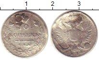 Изображение Монеты 1801 – 1825 Александр I 10 копеек 1814 Серебро F